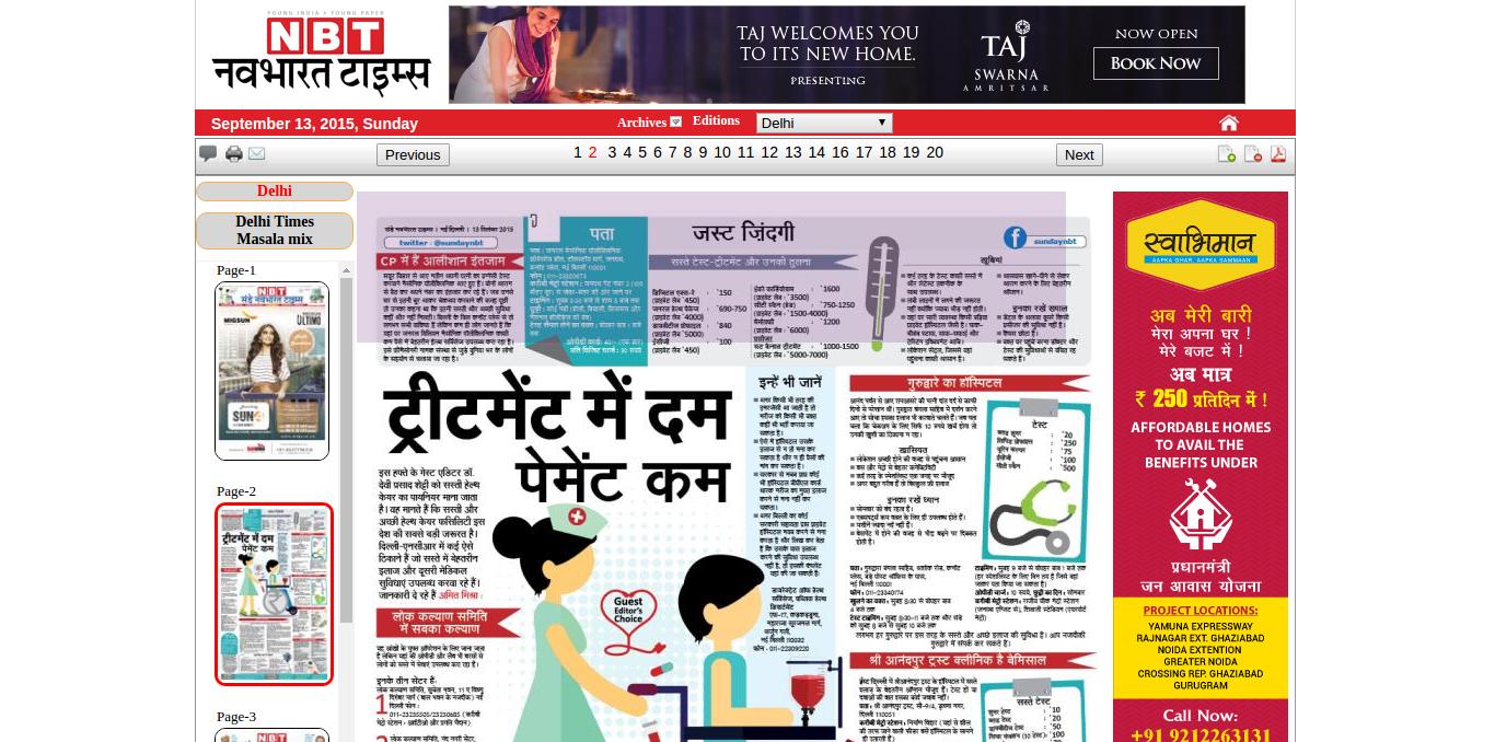 FireShot Capture 26 – Navbharat Times e-paper_ – http___epaper.navbharattimes.com_p