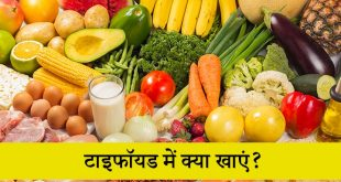 Typhoid diet chart in hindi, typhoid diet in Hindi