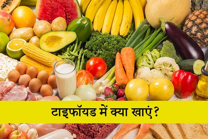 Typhoid diet chart in hindi, typhoid diet in Hindi