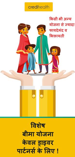 Health Insurance for Uber Driver- Credihealth