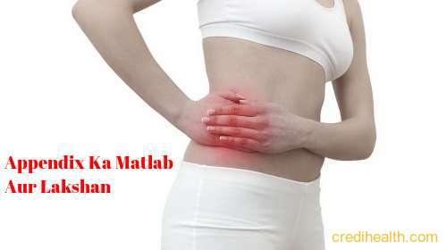 appendix ke lakshan, Appendix ka Matlab