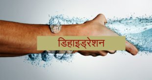 dehydration meaning in hindi, dehydration in hindi, dehydration treatment in hindi