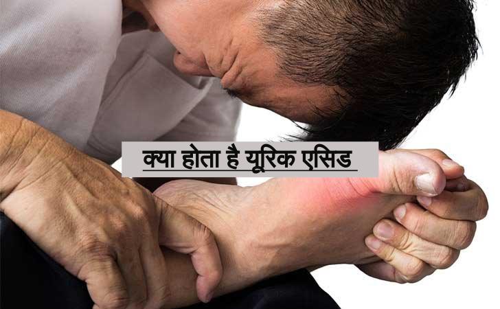 Uric Acid in Hindi, Uric Acid Treatment in Hindi, Uric Acid Diet Chart in Hindi, Uric Acid Ke Lakshan