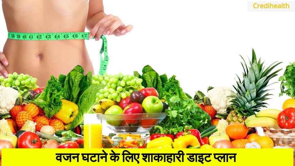 Weight Loss diet plan in Hindi, weight loss tips in hindi, weight loss diet chart in hindi