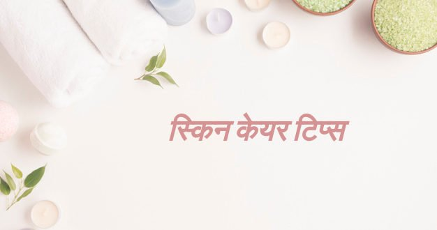 Skin Care Tips in Hindi, Skin Care in Hindi, Skin care tips in Hindi at Home