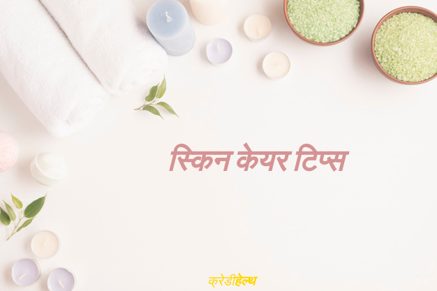 Skin Care Tips in Hindi, Skin Care in Hindi, Skin care tips in Hindi at Home