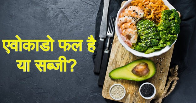 Is avocado a fruit, Avocado fruit in hindi