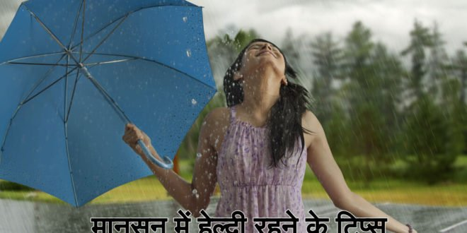Monsoon health tips in hindi