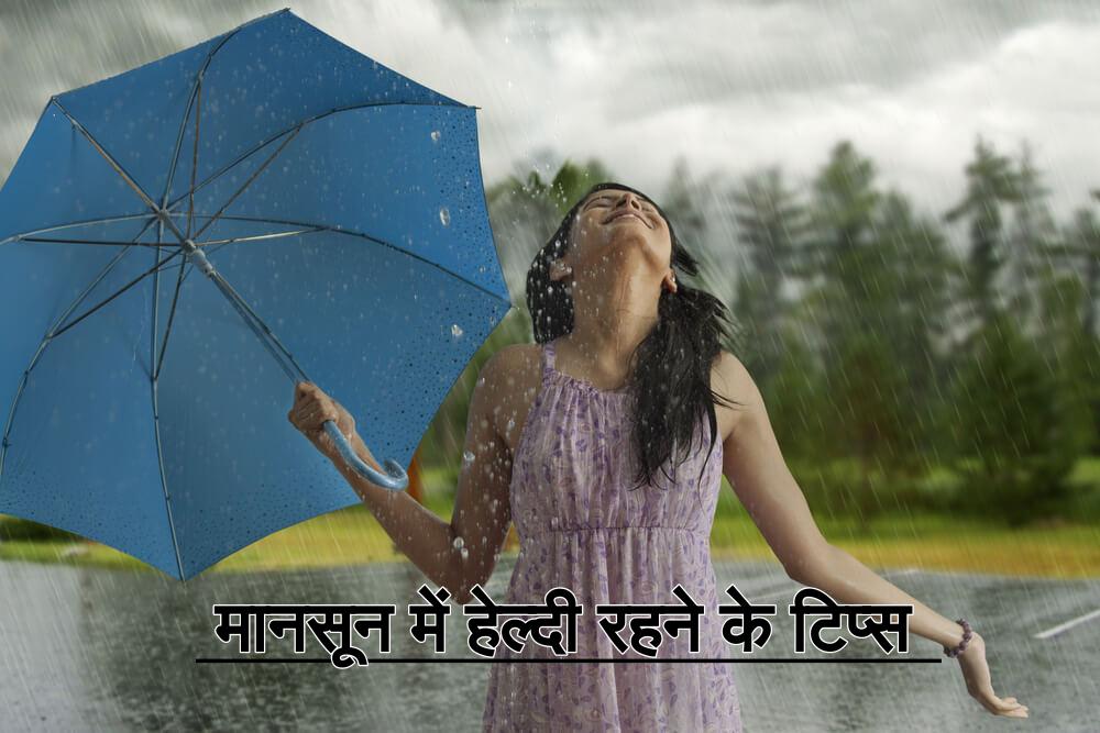 Monsoon health tips in hindi