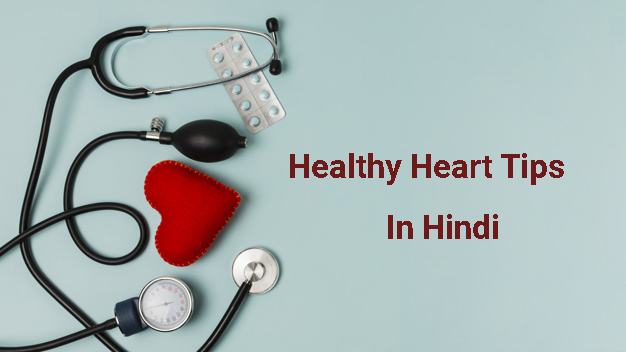 Healthy Heart Tips in Hindi, Heart care tips in Hindi